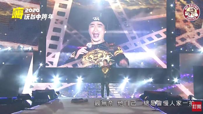 <br> ▲憲哥參加台中跨年晚會。(圖/YouTube)