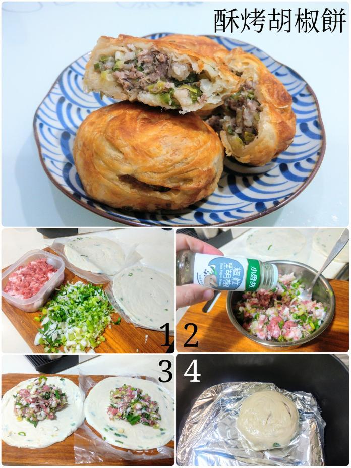 ▲酥烤胡椒餅。(圖/翻攝自《廚藝公社》)