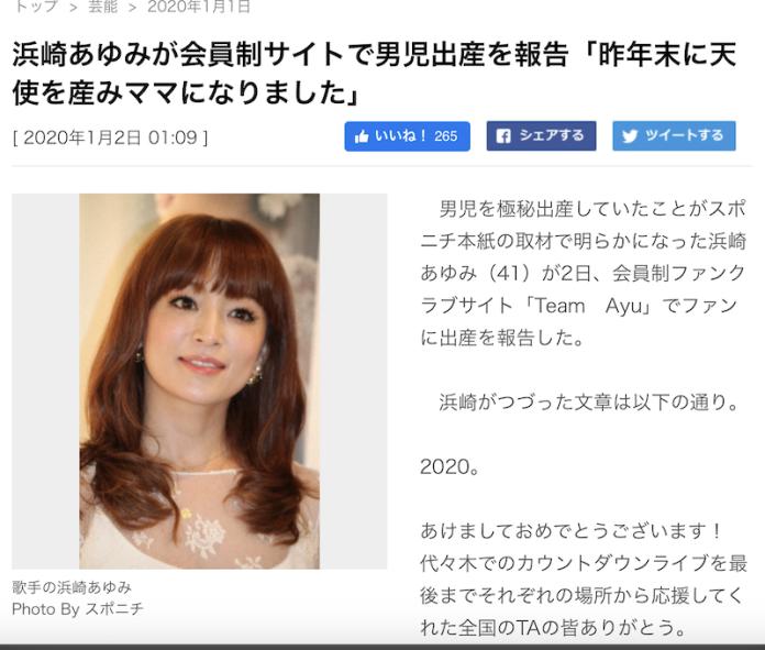 <br> ▲日媒報導濱崎步已為人母。(圖/翻攝日網)