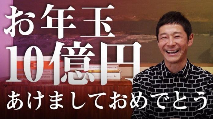 <br> ▲今年的抽獎更狂,總金額高達 10 億日元(約 2.75 億台幣),共抽取 1000 人,每人送 100 萬日元(約 27 萬新台幣)。(圖/翻攝自推特)