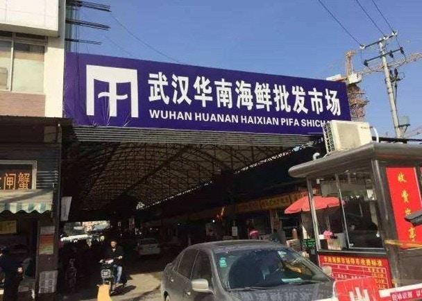 <br> ▲爆發肺炎疫情的華南市場已經休市。(圖/翻攝自《香港 01 》)