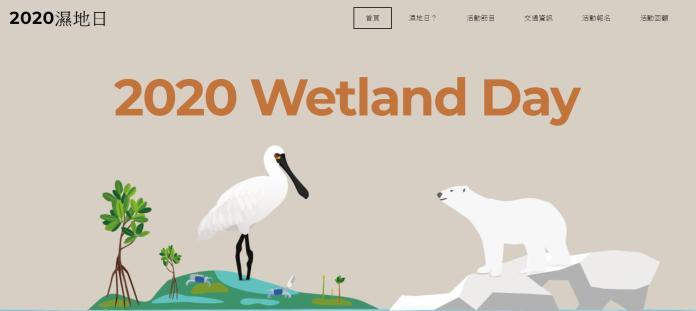 首度移師台中草悟道 「2020濕地日」活動18日登場