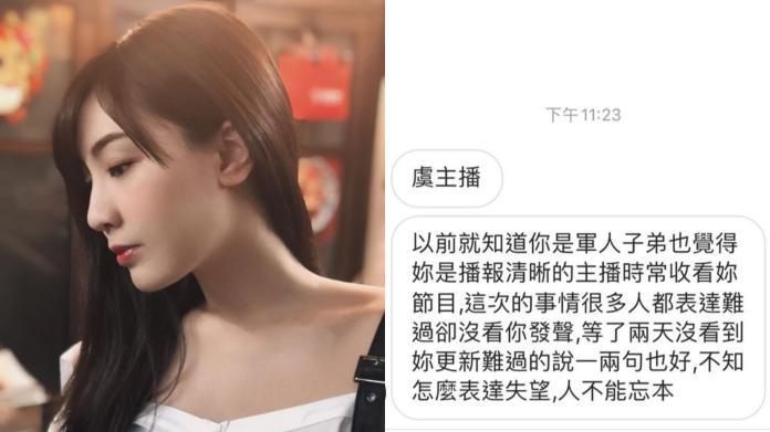 ▲身為軍眷的主播虞承璇,被網友指責對黑鷹事故默不吭聲,批她忘本。(圖/臉書)