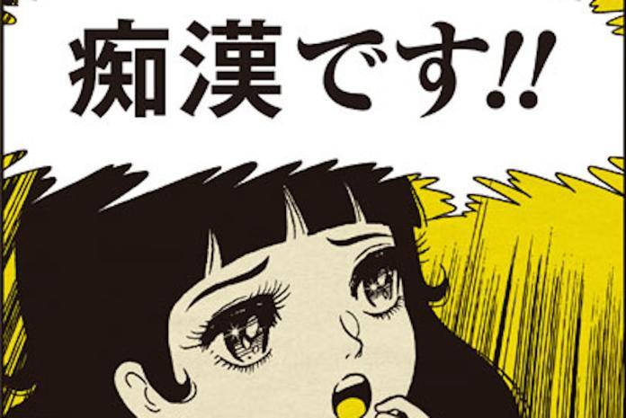 日本女高中生遭電車癡漢騷擾 自製警語:我不想夜裡哭哭