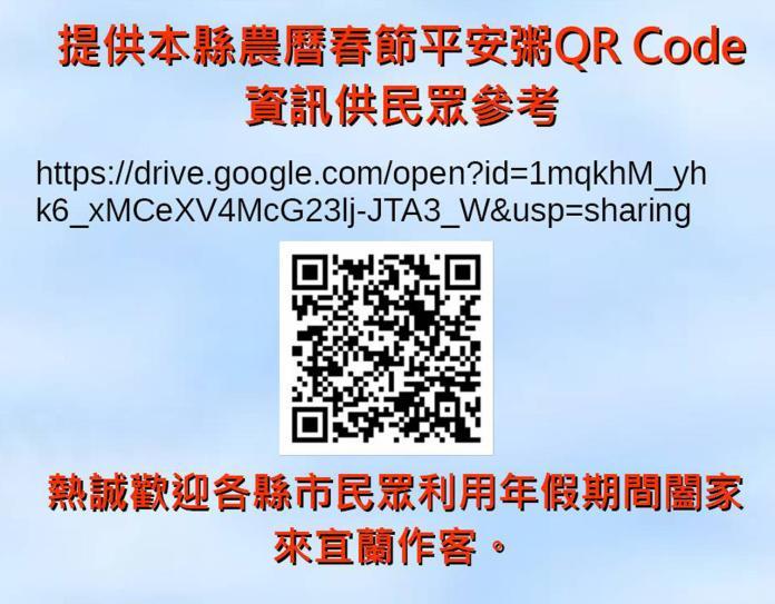 <br> ▲掃描QR Code就能知道供應平安粥廟宇的確切位置。(圖/宜蘭縣政府提供)