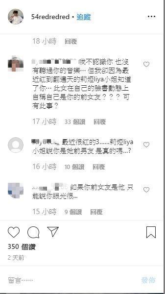 <br> ▲大批網友紛紛湧入吳是閎的IG發問。(圖/翻攝IG)