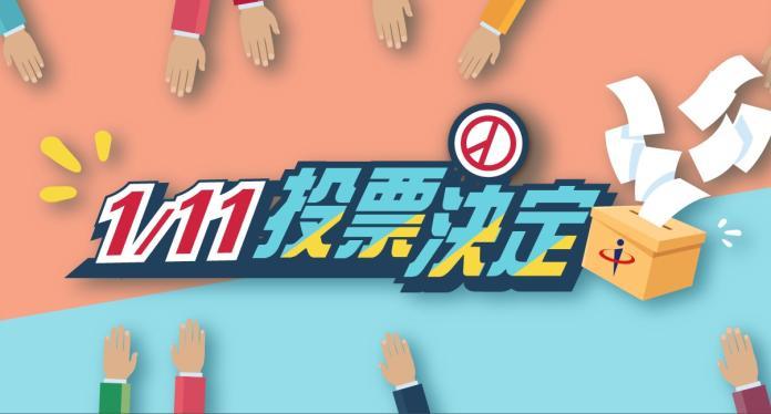▲(圖/翻攝自中選會臉書)