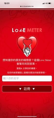 <br> ▲一點進測驗網站,就會要你填入姓名與喜歡的人。(圖/翻攝lovemeter)