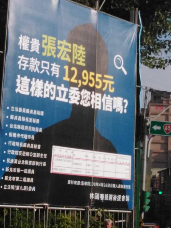 <br> ▲林國春日前利用後援會名義張貼大型看板,指控張宏陸存款只有12,955,甚至在選前3天,將內容做成派報文宣、家戶投遞。(圖/張宏陸辦公室提供)