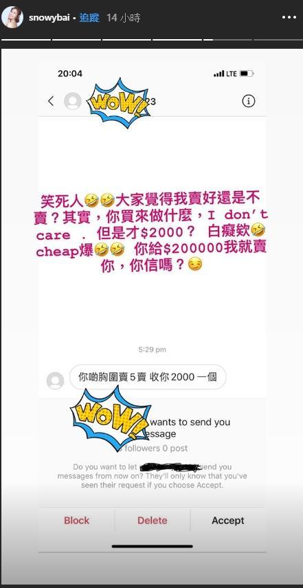 <br> ▲白雲遭網友要求開賣原味內衣。(圖/翻攝IG)