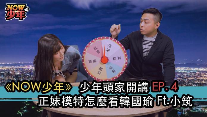 【NOW少年 EP4】500萬韓家軍何來? 年輕正妹揭真相