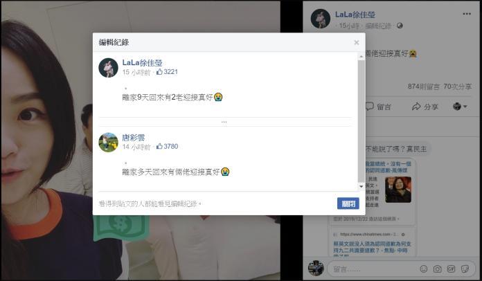 <br> 在臉書被出征後,徐佳瑩也改變用字,將較敏感的部分移除。 (圖/翻攝徐佳瑩臉書)