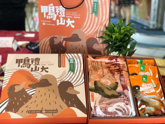 <br> ▲芳苑鄉農會結合線西鄉農會推出「鴨禮山大」產品,變成一個行銷送禮的好物。(圖/記者陳雅芳攝,2020.01.10)