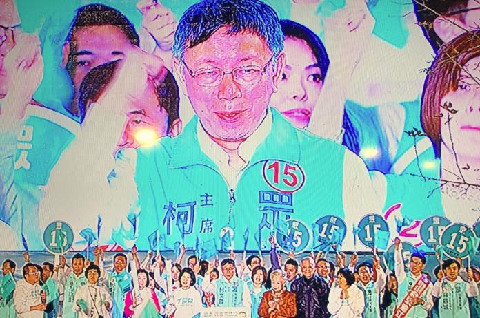 身兼台灣民眾黨主席的台北市長柯文哲,參與台灣民眾黨選前之夜活動。