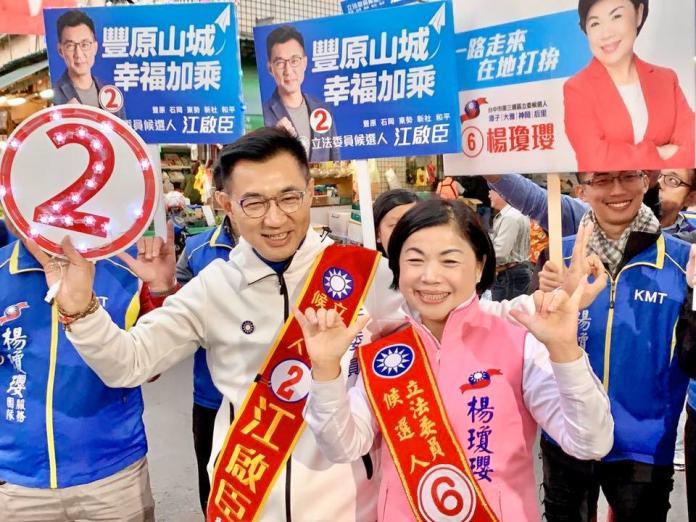 國民黨要檢討!楊瓊瓔黃昭順痛心 相繼辭中常委