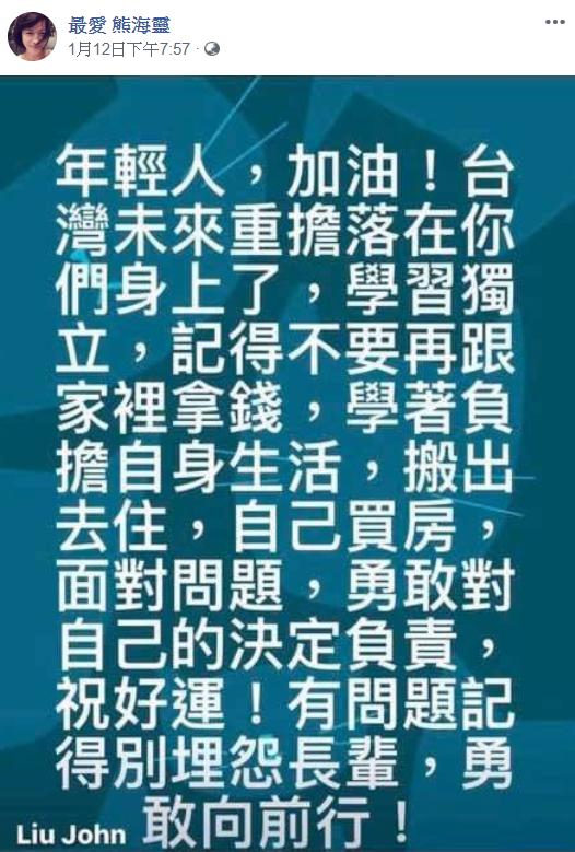 ▲熊海靈的言論引起各年齡層的網友反彈。(圖/臉書)
