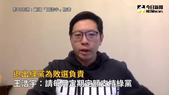 王浩宇自稱「增加<b>綠黨</b>59萬票」 眾人傻眼:自我感覺良好