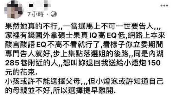 <br> ▲鄭姓網友發文拿已逝的小燈泡做文章。(圖/臉書)