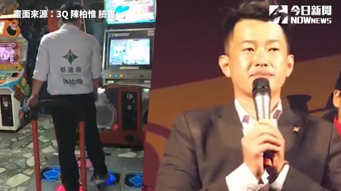 3Q陳柏惟曾是<b>跳舞機</b>冠軍!「神之腳步」震撼畫面被翻出