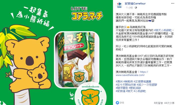 <br> ▲家樂福在臉書上證實,買小熊餅乾確實能幫助到無尾熊。(圖/翻攝家樂福臉書)