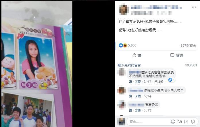 <br> ▲子瑜的國小照引發粉絲暴動。(圖/翻攝臉書)