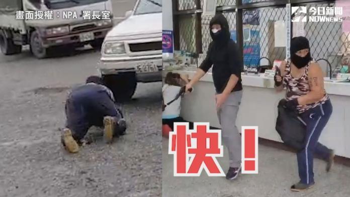 員警戲魂爆棚!防搶演練扮搶匪 仆街影片爆紅