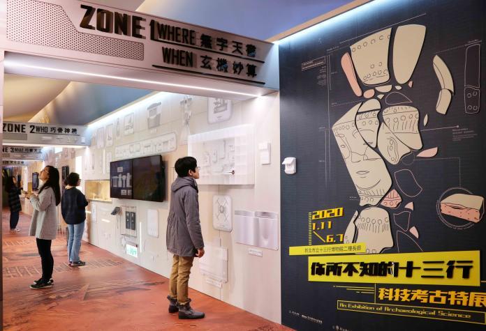 N2020011602十三行博物館推出「你所不知的十三行-科技考古特展」