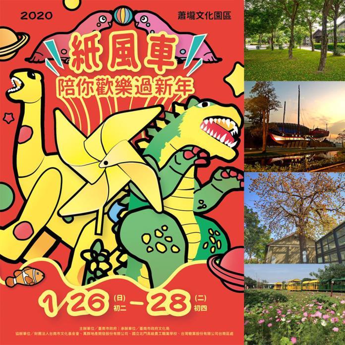 2-台南蕭壠文化園區