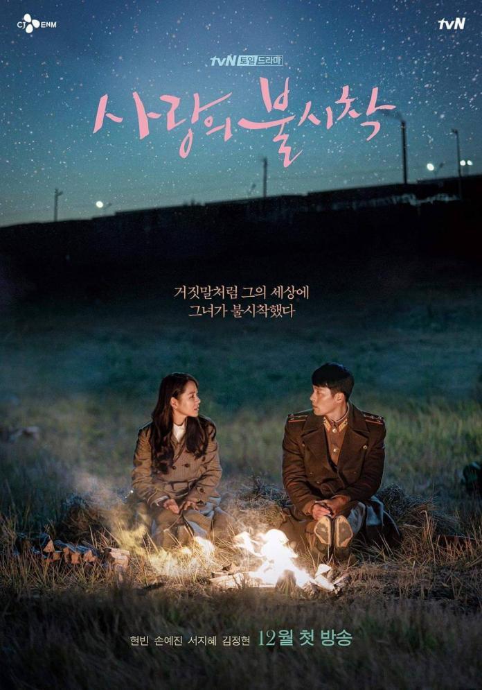 <br> ▲玄彬與孫藝珍主演的韓劇《愛的迫降》,收視率節節攀升。(圖/翻攝網路)