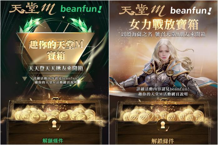 《天堂M》beanfun!寶箱送2千萬大紅包 電玩展接棒繼續玩