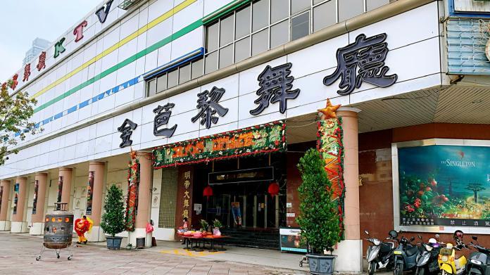 ▲金芭黎舞廳。(圖/記者郭俊暉攝 , 2020.01.25)