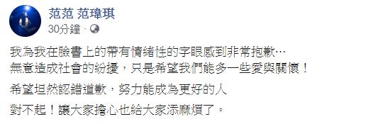 ▲范范在粉專公開致歉。(圖/臉書)