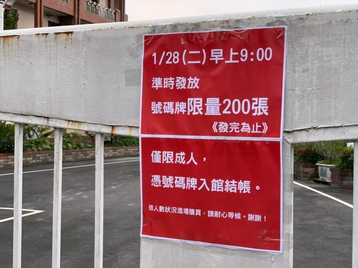 <br> ▲華新工廠今(28)日改以領號碼牌,限量200名進廠。(圖/記者陳雅芳攝,2020.01.28)