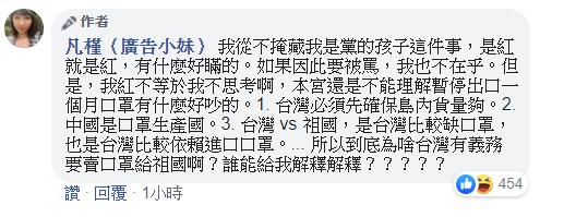 ▲廣告小妹的發言引發台灣網友熱烈論。(圖/臉書)