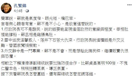 ▲孔繁錦臉書全文。(圖/臉書)