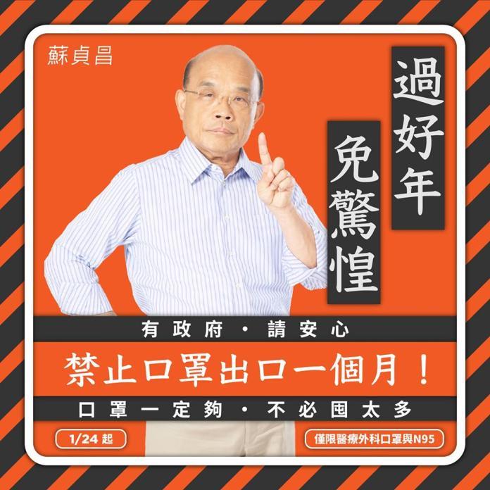 ▲行政院長蘇貞昌下令,醫療外科及N95口罩停止出口一個月。(圖/翻攝臉書)