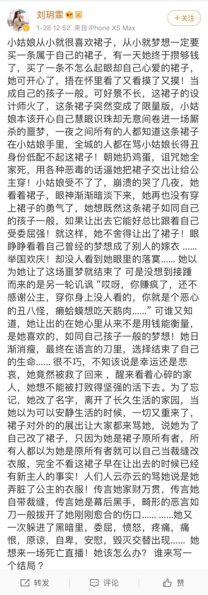 ▲劉玥霏發厭世文,令粉絲擔憂。(圖/翻攝微博)