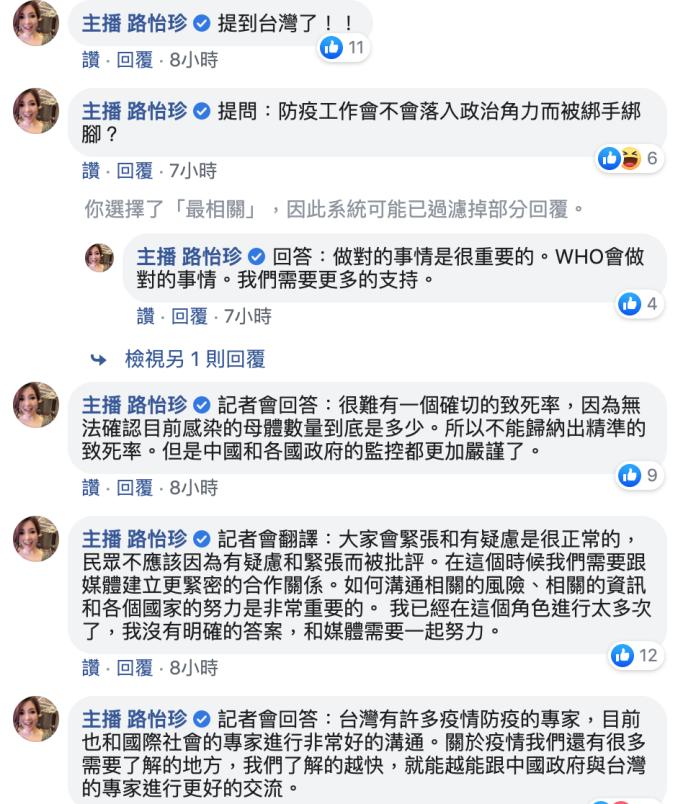 ▲30 日世界衛生組織召開最新記者會,主播路怡珍在臉書進行即時翻譯,驚喜表示「提到台灣了!」(圖/翻攝自路怡珍臉書)