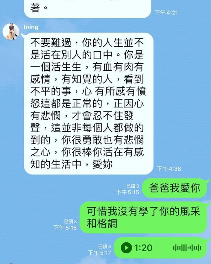▲范范貼出家人關心的私訊。(圖/臉書)