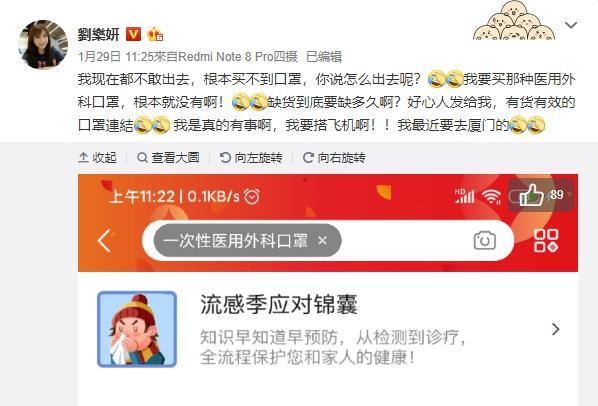 <br> ▲劉樂妍透露大陸「根本買不到口罩」。(圖/翻攝微博)