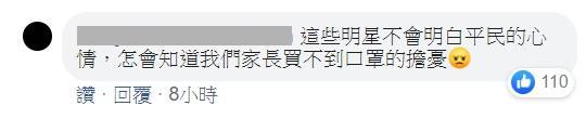 ▲網友批評范瑋琪根本無法理解台灣人買不到口罩的焦慮。(圖/臉書)