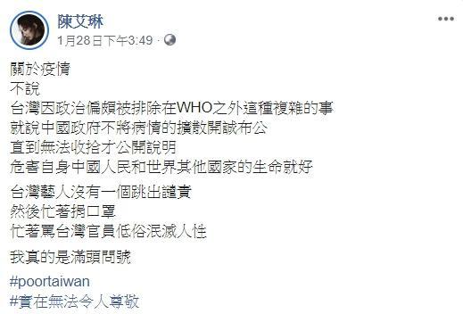 <br> ▲陳艾琳透過臉書談武漢肺炎疫情。(圖/翻攝臉書)