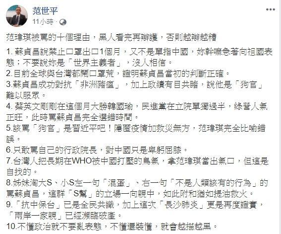 <br> ▲范世平點出「10個范范被罵的理由」。(圖/翻攝臉書)
