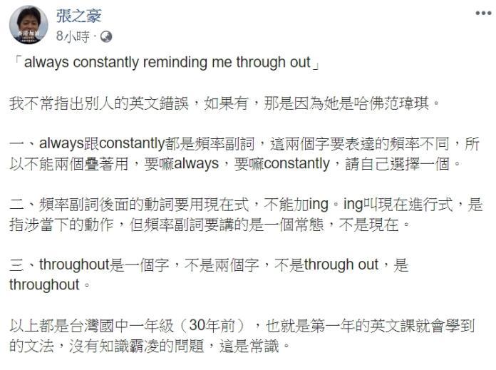 <br> ▲張之豪點出范瑋琪文法錯誤。(圖/翻攝臉書)