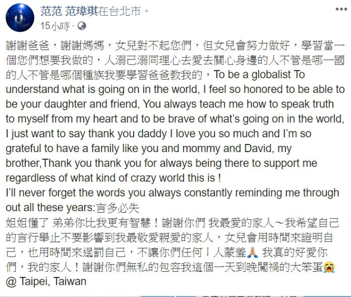 <br> ▲范瑋琪深夜用中英文抒發自己心情。(圖/翻攝臉書)