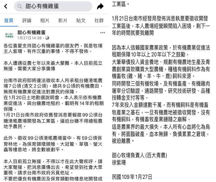 徐紫珊日前在臉書貼文,指市府無視有機農業促進法對農民的保障,即將徵收其承租的台糖港墘農場,向市府反映無效,讓她經營的農場瞬間陷入困境。