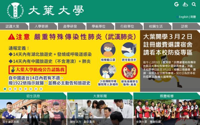 <br> ▲大葉大學也建置了「大葉防疫專區」公告相關事項。(圖/記者陳雅芳攝,2020.02.04)