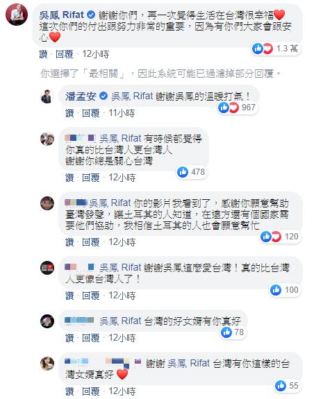 ▲吳鳳留言替衛福部抗疫人員打氣。(圖/臉書)