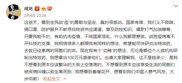 <br> ▲成龍微博全文。(圖/微博)
