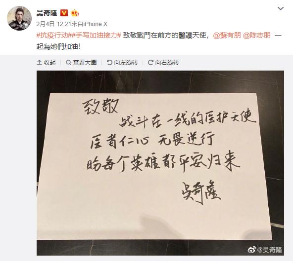<br> ▲吳奇隆貼出手寫簡體字條替武漢醫護人員打氣。(圖/微博)